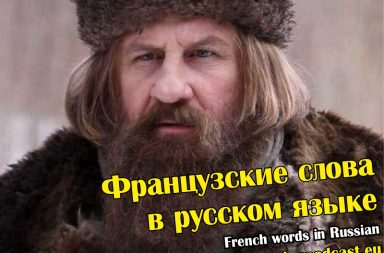 French words in Russian