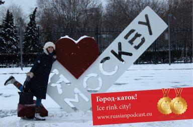 Ice rink Gorky Park