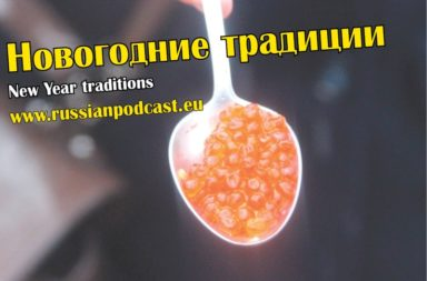 New Year traditions russia