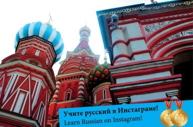 learn Russian instagram