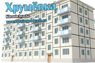 Soviet khrushchyovka