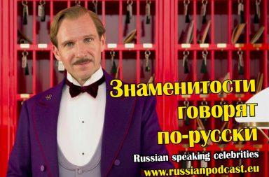 Russian speaking celebrities
