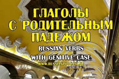 Russian verbs with genitive