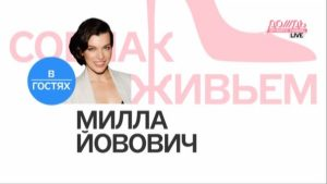 milla jovovich speaks russian