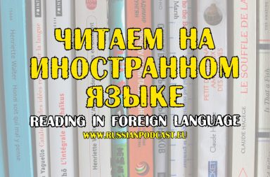 Reading foreign language