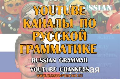 Russian grammar videos