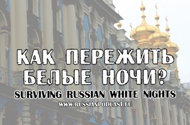 Russian white nights2