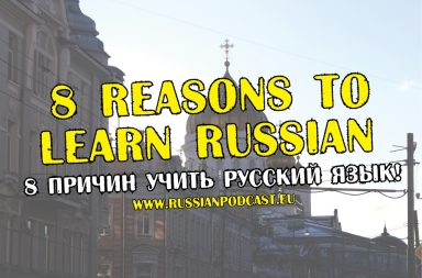 reasons to learn Russian