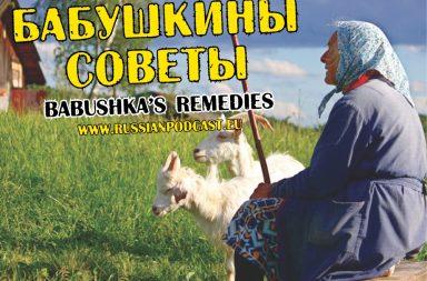 Babushka remedies
