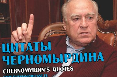 chernomyrdin's quotes