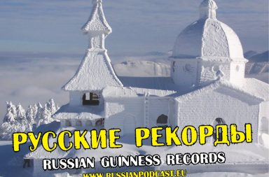 Russian guinness records