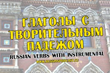 Russian Verbs with Instrumental