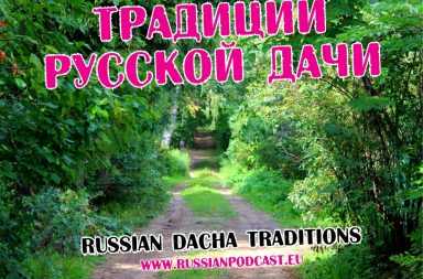 Russian Dacha traditions