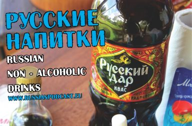 russian non-alcoholic drinks