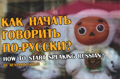 start speaking russian