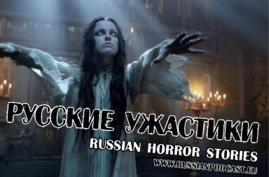 russian horror stories