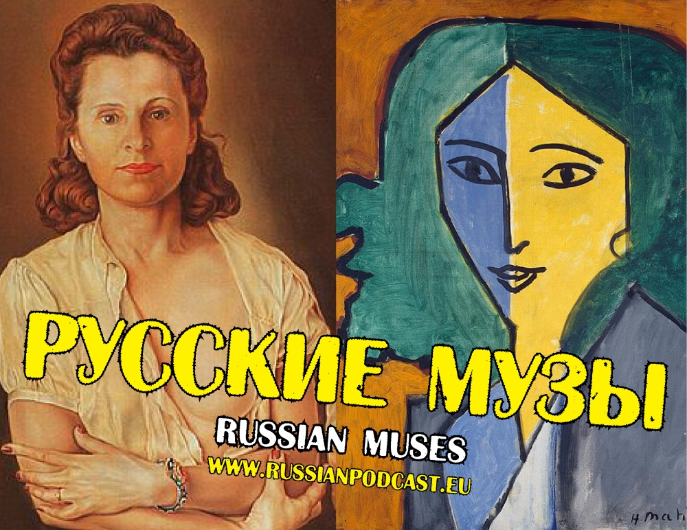 Russian muses - Russian Language Podcast: https://russianpodcast.eu/russian-muses.html
