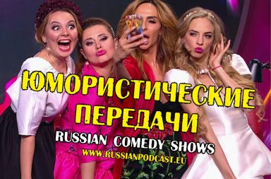 Russian comedy shows