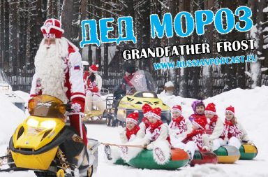 Interesting facts about ded moroz