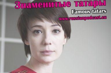 Famous tatars