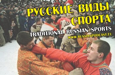 traditional russian sports