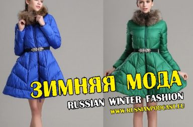 Russian winter fashion