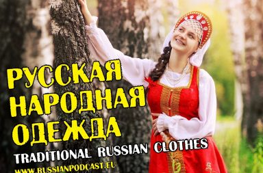 traditional russian clothes