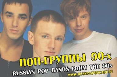 Russian pop bands 90s