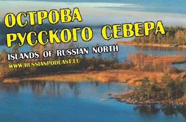 islands russian north