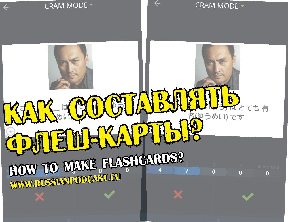 Как составлять флеш-карты? - Russian Language Podcast