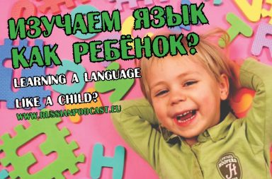 learning a language like a child