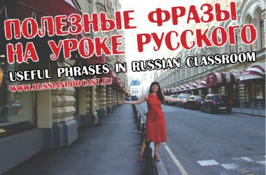 useful phrases in russian classroom