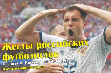 Gestures of Russian football players