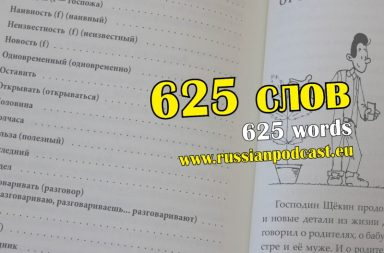 625 words in foreign language