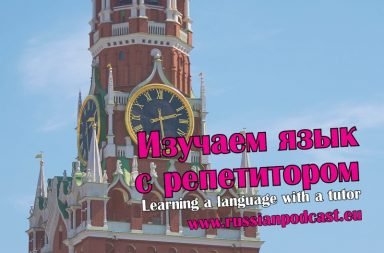 Learning a language with a tutor