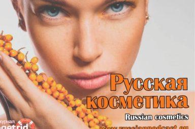 Russian cosmetics