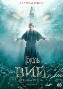 russian movies 2018