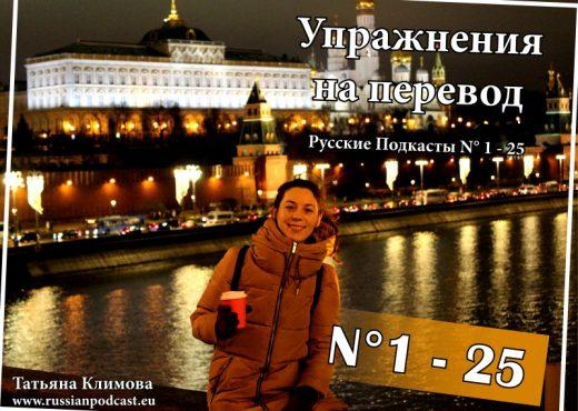 russian translation exercises