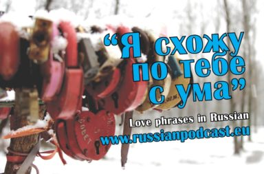 Love phrases in Russian