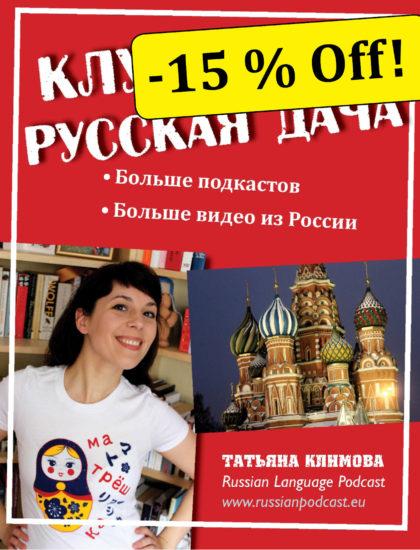 Russian Dacha Club