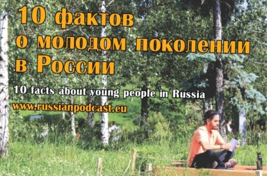 facts about young people in Russia