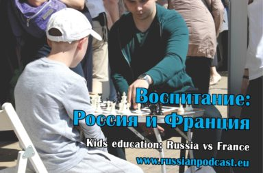 Kids education russia vs france