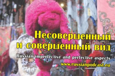 russian imperfective and perfective
