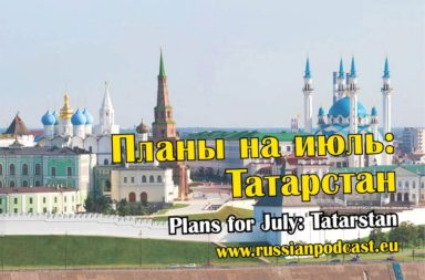 Trip to Tatarstan