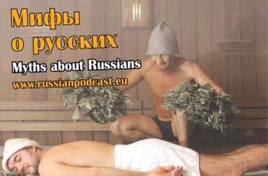 Myths about Russians