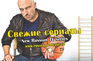 New russian series