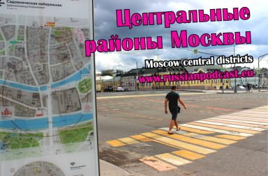Moscow central districts