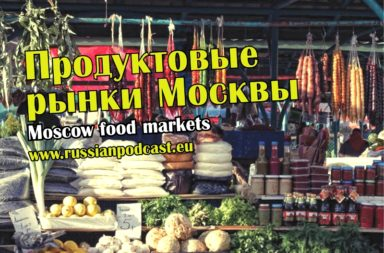 Moscow food markets