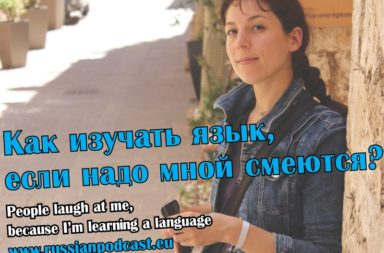 People laugh at me because I'm learnig a language