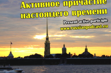 Present active participle Russian